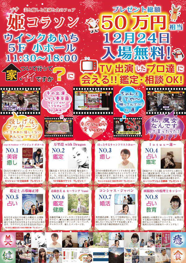 プチ姫コラソン Vol.8 in 名古屋 フライヤー