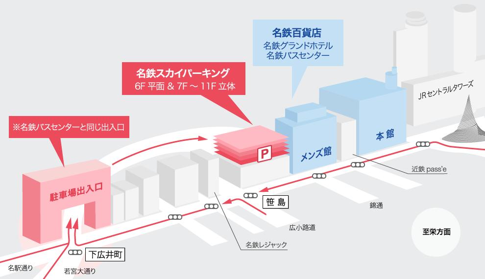 名鉄百貨店地図-車用