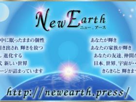 newearthイメージ画像
