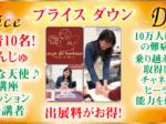 姫コラ出展料プライスダウン-アンジュ ド ボヌール