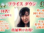 姫コラ出展料プライスダウン-両脳使いの税理士 カッシー
